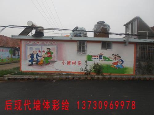街道,村文化墙手绘